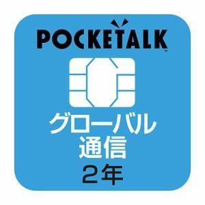 ■ポケトーク専用のグローバルSIMカード 追加で月額利用料・通信費が一切かからない、2年間使い放題※...