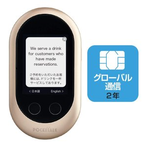 音声翻訳機 ソースネクスト POCKETALK ポケトーク Wシリーズ ゴールド + グローバルSIM2年携帯型通訳デバイス Wi-Fiモデル|jowaoutlet