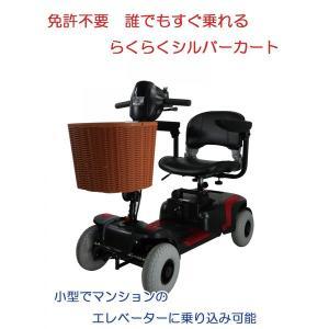 電動四輪カート ノアモバイル・アルファ|jowaoutlet