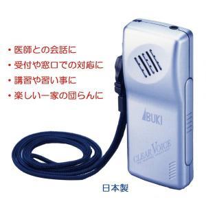 携帯型音声拡聴器|jowaoutlet