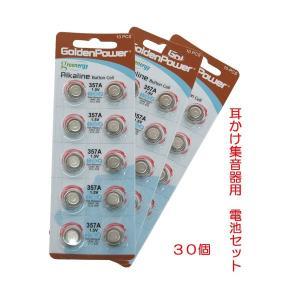 集音器用電池(30個)|jowaoutlet
