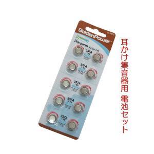 集音器用電池(10個)|jowaoutlet