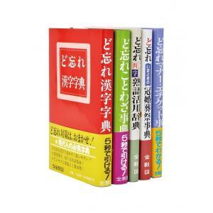ど忘れ辞典 5冊組|jowaoutlet