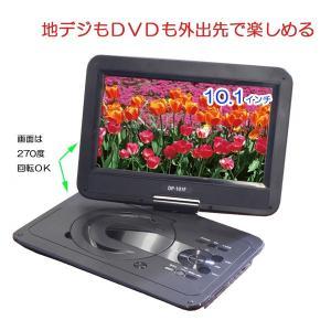 TV機能付10.1インチDVDプレーヤー|jowaoutlet