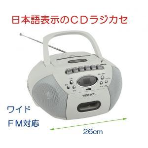 日本語表示のCDラジカセ jowaoutlet
