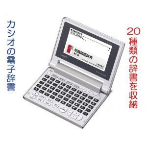 カシオ電子辞書 jowaoutlet