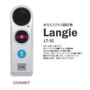 音声翻訳機 ランジー COMET LT-52 携帯型電子翻訳機 「Langie」|jowaoutlet
