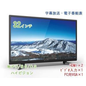 32インチハイビジョン液晶テレビ|jowaoutlet