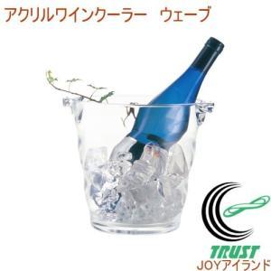 アクリルワインクーラー ウェーブ 20624 送料無料 ワインクーラー ワイン 冷やす シャンパン ...