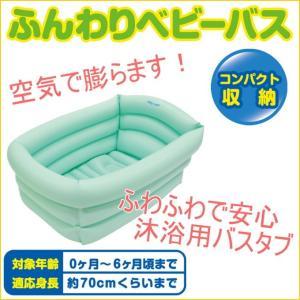 シンクでも使用できる、赤ちゃんの沐浴用バスタブです。 空気で膨らませるため、ふわふわで赤ちゃんに安心...