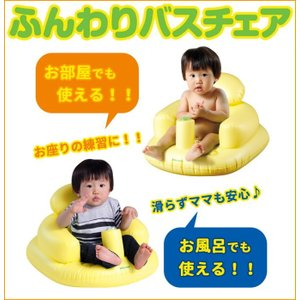 お子様を入浴させるのに便利なバスチェアーです。 ポンプ内蔵で、上下させると空気が入り使い勝手がいい。...