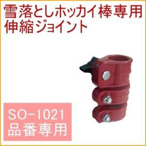 雪落としホッカイ棒専用 NEW伸縮ジョイント SO-2008 SO-1021専用