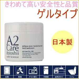 A2Care ゲルタイプ 120g 1A2-Q001 日本製 細菌 カビ 除菌 抑制 消臭 無刺激 ...