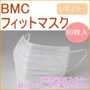BMC フィットマスク レギュラー 60枚入り 粉じん ホコリ ほこり かぜ 風邪 花粉 ウイルス対策 予防の画像
