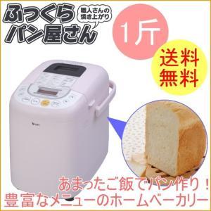 自動ホームベーカリー ふっくらパン屋さん 1...の関連商品10