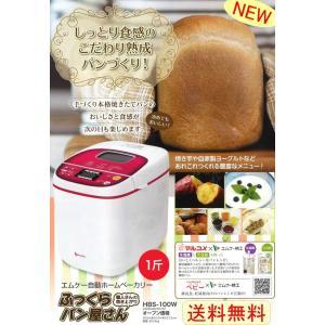 自動ホームベーカリー ふっくらパン屋さん 1斤 HBS-100W|joy-island|02