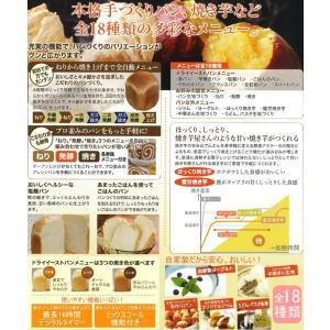 自動ホームベーカリー ふっくらパン屋さん 1斤 HBS-100W|joy-island|03