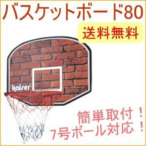 バスケットボード80  KW-579 ...