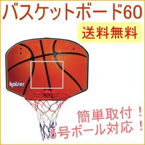 バスケットボード60 KW-577 バスケットゴールゴールバスケットボールスタンド バスケットボード...