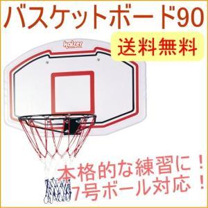 バスケットボード90 KW-583 バスケットゴールゴールバスケットボールスタンド バスケットボード...