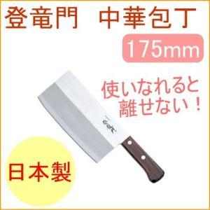 中華包丁 登龍門 175mm FG-68 日本製 ステンレス 木柄 包丁