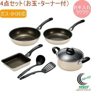 フライパン&いため鍋&玉子焼&両手鍋・お玉・ターナーのセットです。 内面は焦げつきにくく、お手入れ簡...