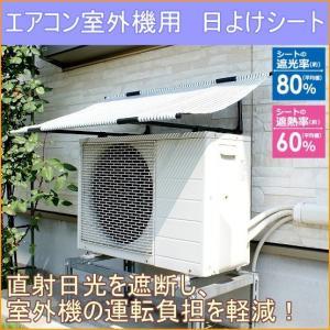 エアコン室外機用 日よけのシート 簾 すだれ 日除け 日よけ ひよけ 日差し 省エネ 節電 エコ サンシェード スクリーン 室外機カバー