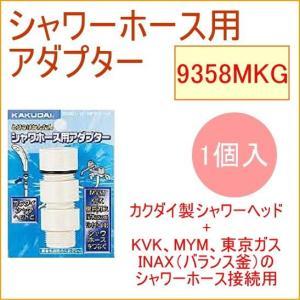 シャワーホース用アダプター 1個入 9358MKG KAKUDAI カクダイ 水道用品 お風呂 ソケ...