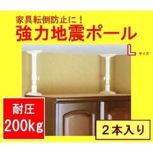 家具転倒防止用 強力地震ポール L 2本入り 50〜75cm...