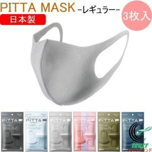 【5/29出荷予定】 ピッタマスク レギュラーサイズ 3枚入り 粉じん ホコリ ほこり かぜ 風邪 花粉 通気性 PITTA MASK 日本製 予防