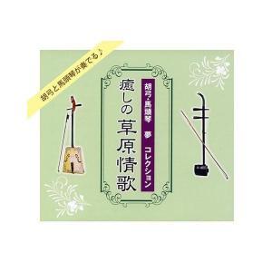 キングレコード 胡弓・馬頭琴 夢コレクション 癒しの草原情歌(全94曲CD5枚組 別冊解説本付き)