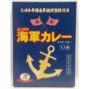 【代引き・同梱不可】神奈川 よこすか海軍カレー ネイビーブルー 180g×8個セット