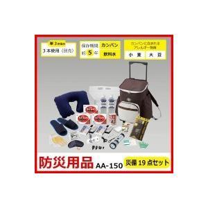 【代引き・同梱不可】防災用品 災備19点セット AA-150...