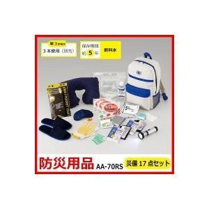 【代引き・同梱不可】防災用品 災備17点セット AA-70R...