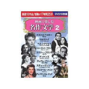 映画で楽しむ名作文学2 DVD10枚組BOX BCP-040