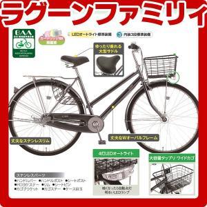 2015年モデル 通学自転車 LAGOON 28ラグーンファミリィ3S オート (28インチ/3段変速付き)|joy