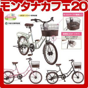 2015年モデル ミニベロ MONTANA 20モンタナカフェ6Sオート (20インチ/6段変速) 自転車|joy