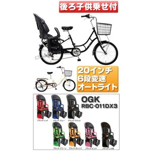 (両カラー1月上頃入荷GK RBC-011DXD3の後子供乗せつき ミニベロ自転車 LONGMONTANA 20ロングモンタナ6Sオート|joy