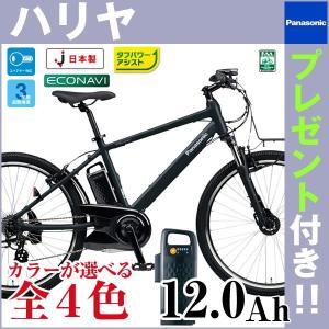 (前かごorドロヨケ無料) (送料無料) 電動自転車 26イ...