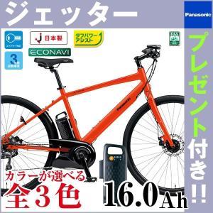 (前かごorドロヨケ無料) (送料無料) 電動自転車 パナソ...