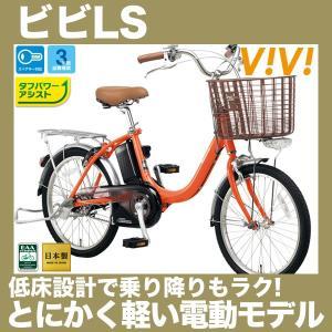 (送料無料)電動自転車 20インチ パナソニック ビビLS ...