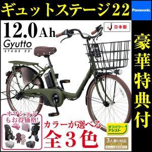 (送料無料)電動自転車 子供乗せ 3人乗り パナソニック ギ...