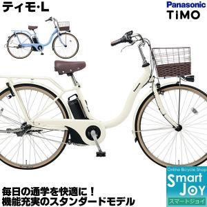 パナソニック ティモ・L 電動自転車 26インチ BE-ELSL63 電動アシスト自転車 アシスト電...