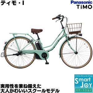 パナソニック ティモ・I 電動自転車 2018年モデル 26インチ BE-ELTA63 電動アシスト...