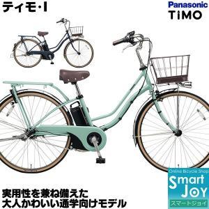 パナソニック ティモ・I 電動自転車 26インチ BE-ELTA63 電動アシスト自転車 アシスト電...