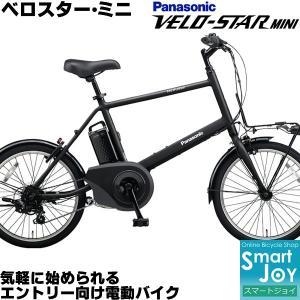 (送料無料)電動自転車 パナソニック ベロスターミニ BE-ELVS07 2019年モデル 電動ミニ...