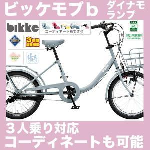 自転車 子供乗せ 3人乗り ブリヂストン ビッケモブb ダイナモランプ bikke mob b BM03 2017年モデル お安い価格で人気|joy