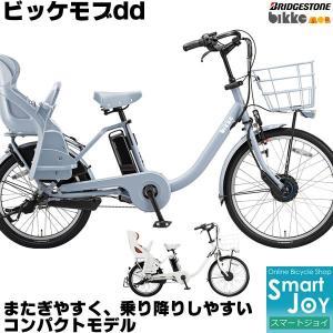 ブリヂストン ビッケモブdd 2020年モデル 20インチ 内装3段変速 電動自転車 子供乗せ 3人...