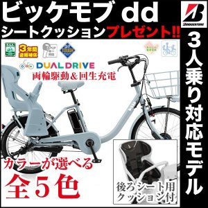(クッションプレゼント) 電動自転車 子供乗せ 3人乗り ブ...