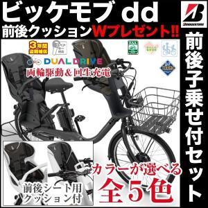 (前後クッション付) 電動自転車 子供乗せ 3人乗り 前後シ...